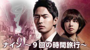 韓国ドラマ|ナイン9回の時間旅行を日本語字幕で見れる無料動画配信サービス