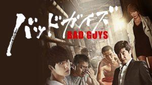 韓国ドラマ|バッドガイズを日本語字幕で見れる無料動画配信サービス