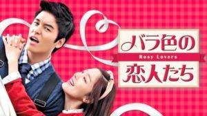 韓国ドラマ|バラ色の恋人たちを日本語字幕で見れる無料動画配信サービス