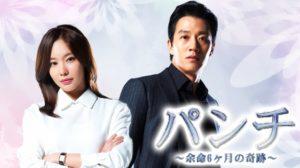 韓国ドラマ|パンチ余命6ヶ月の奇跡を日本語字幕で見れる無料動画配信サービス
