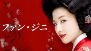 韓国ドラマ|ファンジニを日本語字幕で見れる無料動画配信サービス