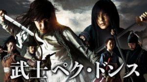 韓国ドラマ ペクドンスを日本語字幕で見れる無料動画配信サービス