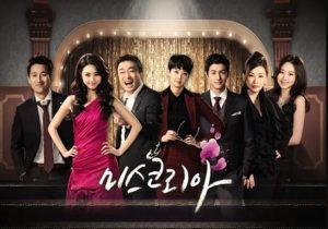 韓国ドラマ|ミスコリアを日本語字幕で見れる無料動画配信サービス