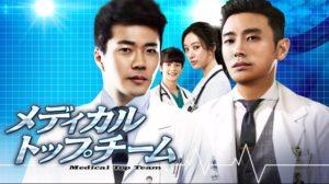 韓国ドラマ|メディカルトップチームを日本語字幕で見れる無料動画配信サービス