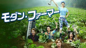 韓国ドラマ|モダンファーマーを日本語字幕で見れる無料動画配信サービス
