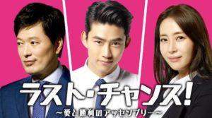 韓国ドラマ|ラストチャンスを日本語字幕で見れる無料動画配信サービス