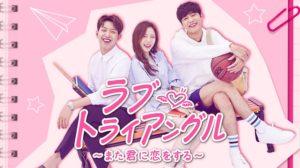 韓国ドラマ|ラブトライアングルを日本語字幕で見れる無料動画配信サービス