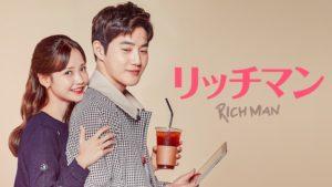 韓国ドラマ|リッチマンを日本語字幕で見れる無料動画配信サービス