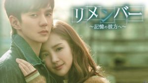 韓国ドラマ|リメンバーを日本語字幕で見れる無料動画配信サービス