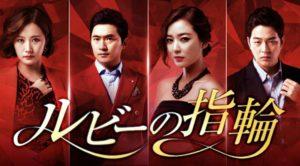韓国ドラマ|ルビーの指輪を日本語字幕で見れる無料動画配信サービス