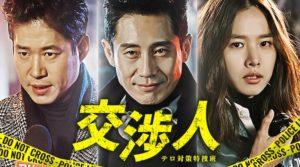 韓国ドラマ 交渉人を日本語字幕で見れる無料動画配信サービス
