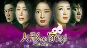 韓国ドラマ|人形の家を日本語字幕で見れる無料動画配信サービス