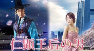 韓国ドラマ|仁顕王后の男 (イニョン王妃の男)を日本語字幕で見れる無料動画配信サービス