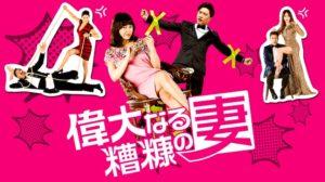 韓国ドラマ|偉大なる糟糠の妻を日本語字幕で見れる無料動画配信サービス