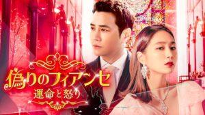 韓国ドラマ|偽りのフィアンセを日本語字幕で見れる無料動画配信サービス