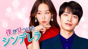 韓国ドラマ|僕が見つけたシンデレラを日本語字幕で見れる無料動画配信サービス
