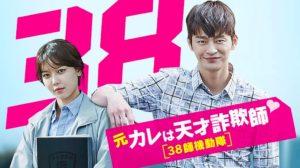 韓国ドラマ|元カレは天才詐欺師を日本語字幕で見れる無料動画配信サービス