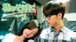 韓国ドラマ|君のそばにを日本語字幕で見れる無料動画配信サービス