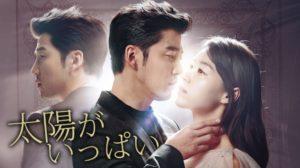 韓国ドラマ|太陽がいっぱいを日本語字幕で見れる無料動画配信サービス