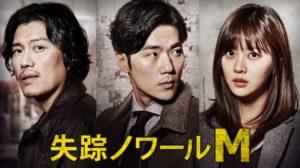 韓国ドラマ|失踪ノワールMを日本語字幕で見れる無料動画配信サービス