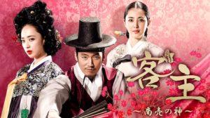 韓国ドラマ|客主を日本語字幕で見れる無料動画配信サービス