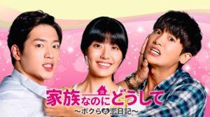 韓国ドラマ|家族なのにどうしてを日本語字幕で見れる無料動画配信サービス