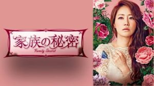 韓国ドラマ|家族の秘密を日本語字幕で見れる無料動画配信サービス