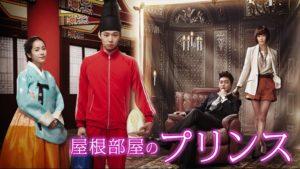 韓国ドラマ 屋根部屋のプリンスを日本語字幕で見れる無料動画配信サービス