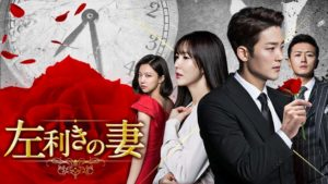 韓国ドラマ|左利きの妻を日本語字幕で見れる無料動画配信サービス