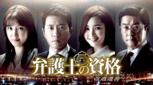 韓国ドラマ|弁護士の資格を日本語字幕で見れる無料動画配信サービス