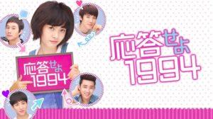 韓国ドラマ|応答せよ1994を日本語字幕で見れる無料動画配信サービス