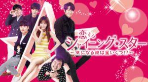 韓国ドラマ|恋するシャイニングスターを日本語字幕で見れる無料動画配信サービス