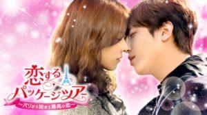 韓国ドラマ|恋するパッケージツアーを日本語字幕で見れる無料動画配信サービス