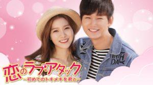 韓国ドラマ|恋のラブアタックを日本語字幕で見れる無料動画配信サービス