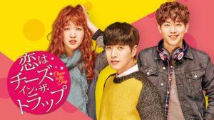 韓国ドラマ|恋はチーズインザトラップを日本語字幕で見れる無料動画配信サービス