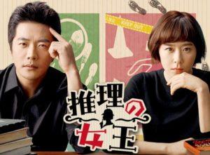 韓国ドラマ| 推理の女王を日本語字幕で見れる無料動画配信サービス