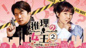 韓国ドラマ|推理の女王2を日本語字幕で見れる無料動画配信サービス