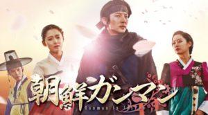 韓国ドラマ|朝鮮ガンマンを日本語字幕で見れる無料動画配信サービス