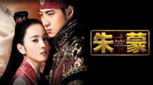 韓国ドラマ|朱蒙チュモンを日本語字幕で見れる無料動画配信サービス