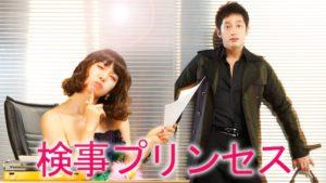 韓国ドラマ|検事プリンセスを日本語字幕で見れる無料動画配信サービス