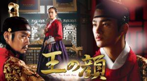 韓国ドラマ|王の顔を日本語字幕で見れる無料動画配信サービス