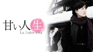 韓国ドラマ|甘い人生を日本語字幕で見れる無料動画配信サービス