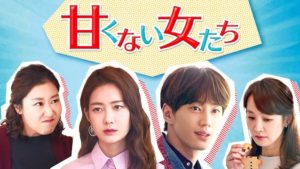 韓国ドラマ|甘くない女たちを日本語字幕で見れる無料動画配信サービス