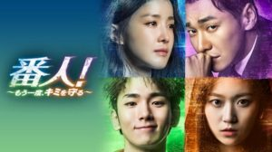 韓国ドラマ|番人を日本語字幕で見れる無料動画配信サービス