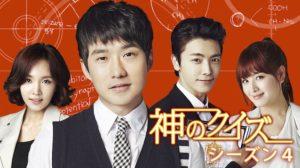 韓国ドラマ 神のクイズシーズン4を日本語字幕で見れる無料動画配信サービス