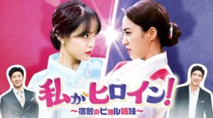 韓国ドラマ|私がヒロインを日本語字幕で見れる無料動画配信サービス