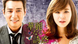 韓国ドラマ|華麗なる誘惑を日本語字幕で見れる無料動画配信サービス