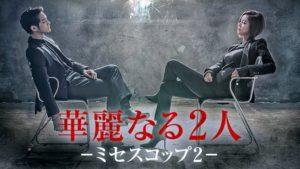 韓国ドラマ 華麗なる2人ミセスコップ2を日本語字幕で見れる無料動画配信サービス