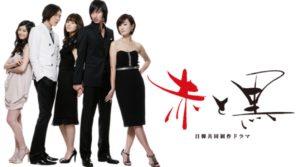 韓国ドラマ|赤と黒を日本語字幕で見れる無料動画配信サービス