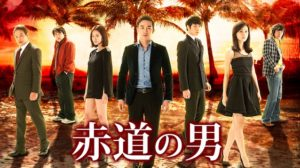 韓国ドラマ|赤道の男を日本語字幕で見れる無料動画配信サービス